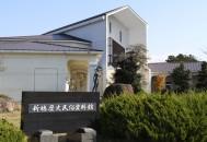 新穂歴史民俗資料館